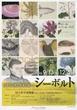 「日本の自然を世界に開いたシーボルト」展 国立科学博物館