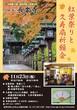 長楽寺★紅葉祭りと久寿扇祈願会