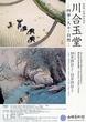 「川合玉堂-四季・人々・自然-」 山種美術館