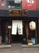 【2回目】渋谷では貴重な正統派の鰹系魚介ラーメン「櫻坂」