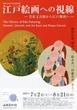 「江戸絵画への視線-岩佐又兵衛から 江戸琳派へ-」展 山種美術館