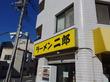 ラーメン二郎 亀戸店 「小ラーメン+汁なし」