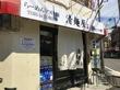 清麺屋 (ラーメン:恵美須町) 限定復活の鶏魚らーめん