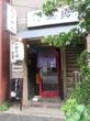 【新店】中華そば 無垢 ~新店ラッシュの神保町にまた誕生した新店で「肉増し背脂煮干そば」~