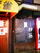 赤羽 食べログで人気! 自家製麺 伊藤