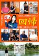 【らの道奈良2】麺食堂 88 (9回目)