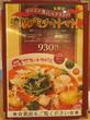 太陽のトマト麺 元住吉支店@元住吉(濃厚デミチキトマト麺 16/'15)