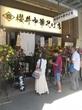 【新店】櫻井中華そば店 ~保土ケ谷に誕生した期待のニューカマーの店で「チャーシューそば」~