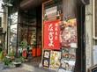 大人気の食堂 麺飯食堂なかじま@渋谷