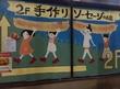 【渋谷恵比寿】ソーセージスタイル流行 -hayari-