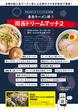 関西ドリームマッチ2~奈良ラーメン博~