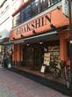南インド料理ダクシン東日本橋店 美味い店が近くにある、それ幸せ!