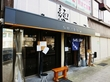 鶏骨醤油【弘雅流製麺】@兵庫県神戸市東灘区住吉宮町