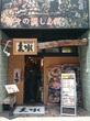 主水 日本橋店(もんど)/島根県アンテナショップの隣で海鮮がいな丼と日本海島根丼!