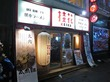 渋谷「桂花」店舗限定メニューのウーシャンローメン