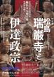 「松島 瑞巌寺と伊達政宗」展 三井記念美術館