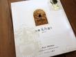 お土産でいただきました!小樽洋菓子舗ルタオ 本店