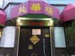 肉汁じゅわ~の焼餃子!中国料理 純華楼