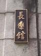 【京都円山公園】長楽館カフェ