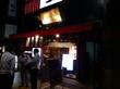 ◆東京定着の豚骨ラーメン◆