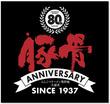 10/14~10/15とんこつラーメン誕生祭!久留米で生まれて80年♪