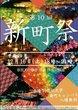 第10回新町祭キャンドルナイト / 同志社