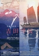 「生誕140年 吉田博展 山と水の風景」 東郷青児記念損保ジャパン日本興亜美術館
