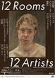 「12のアーティスト UBSアートコレクションより」展 東京駅 東京ステーションギャラリー