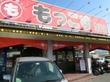 【朝割引継続!】もっこす 舞子店「中華そば(朝割引)+ライス」