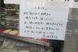 「近江屋洋菓子店本郷店」閉店