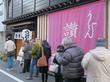 「うどん 讃く 」-33 福島  朝うどん白祭り2月分!3月は28日明日♪  170327