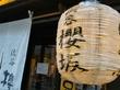スープも具もうまい 中華ソバ櫻坂@渋谷