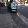 汁なし日記 その51 東京都北区「noodle kitchen ミライゑ」