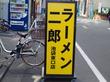 ラーメン二郎 池袋東口店 「ラーメン」