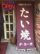 【五反田】ダカーポ