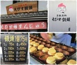 えびす饅頭 岡山県倉敷市