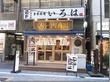 肉寿司 浅草橋