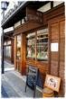 喫茶 かめやま 倉敷市本町
