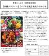 【実食】 吉野家 | 沖縄 タコライス大盛り全マシ タコライス 並450円 カロリー 482kcal 2017年7月6日から〜 【期間限定】