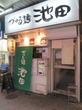 づゅる麺 池田【八】 ~とりニボ~