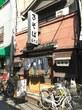 翁そば 浅草の老舗そば屋で人気のカレー南蛮を食してきた!