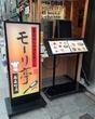 モーリ亭 南森町店 大阪・天二 みんな好きでしょう。洋食ランチ。