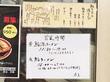 『鮎ラーメン(8)』 ●鮎涼ラーメン(大盛)
