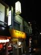 ラーメン二郎 仙川店(調布市:東京都)rev2