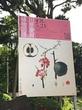 川原慶賀の植物図譜|埼玉近代美術館