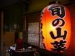 【居酒屋】丸一 鯵フライと生姜焼きで御飯食べたくなる(≧▽≦)