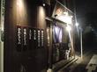 【お洒落な店で極旨肉を!】中村橋の焼肉屋「きよみず」