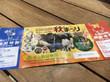 東山動植物園「もみじ狩り」