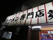 京都深夜ラーメン de 京都 <本家 第一旭>