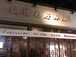 グランフロントでお好み焼き!鶴橋のお好み焼き オモニ